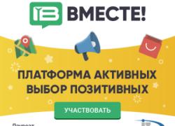 Платформа для взаимодействия граждан с органами власти