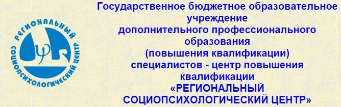 ЦЕНТР ПОВЫШЕНИЯ КВАЛИФИКАЦИИ «РЕГИОНАЛЬНЫЙ СОЦИОПСИХОЛОГИЧЕСКИЙ ЦЕНТР»