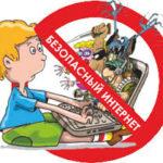 Информационная-безопасность-подростков-в-сети-Интернет-В-помощь-родителям