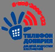 Телефон доверия 8-800-2000-122 создан для оказания психологической помощи детям, подросткам и их родителям в трудных жизненных ситуациях.