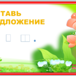 Дидактическая игра «Составь предложение».