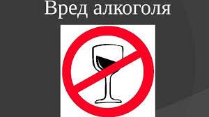 еще раз о вреде алкоголя.