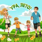 «Как провести лето интересно и с пользой для ребенка»